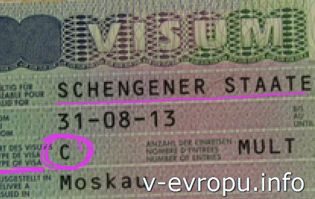 """Визовая марка шенгенской визы типа """"С"""""""