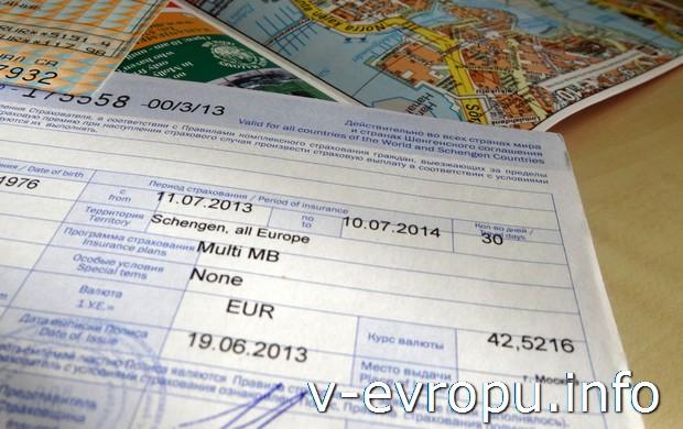 Страховка путешественника для многократного въезда на территорию стран Шенгена (мульт)