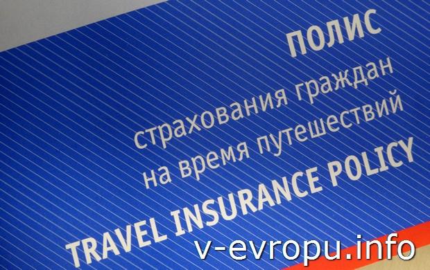 Страховка на мультивизу