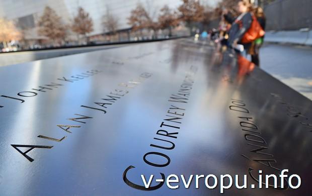 Мемориал 911, на бортиках бассейнов - имена погибших