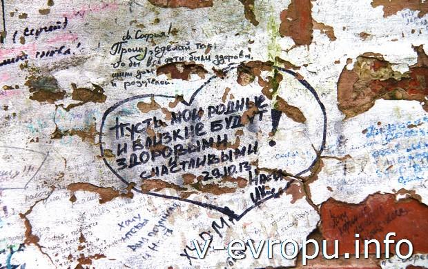Стена Желаний в Новодевичьем Монастыре в Москве