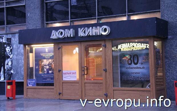 Вход в Дом Кино (г. Москва)