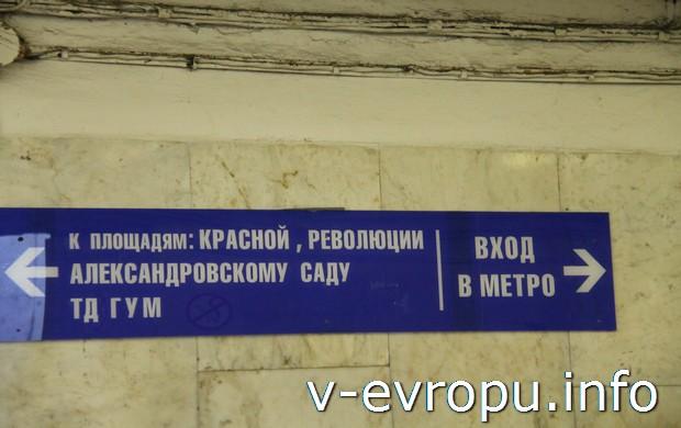 Указатель метро на выход к Красной площади