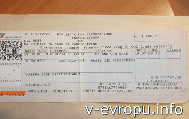 Жд билет из Венеции в Милан