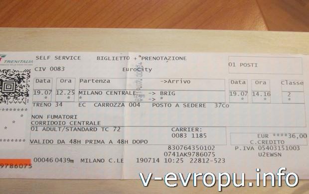 Жд билет из Милана в Бриг