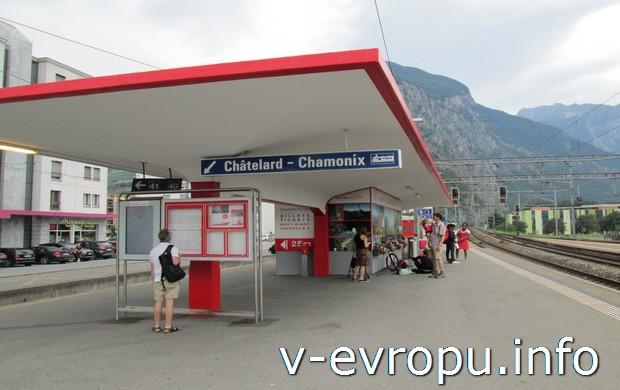 Отдельный перрон на посадку в Chamonix