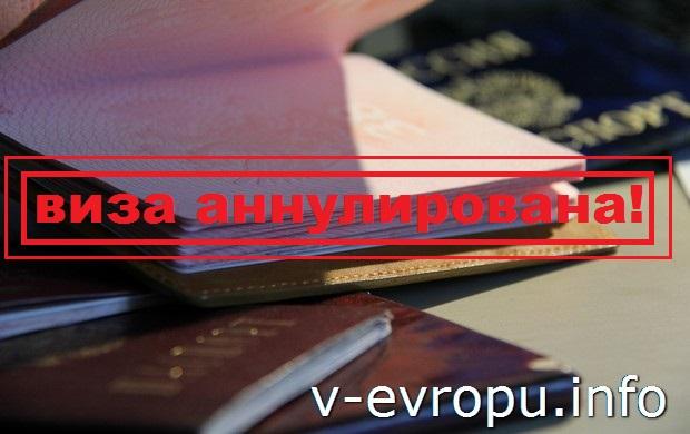 Отмена бронирования отеля привело к аннулированию визы