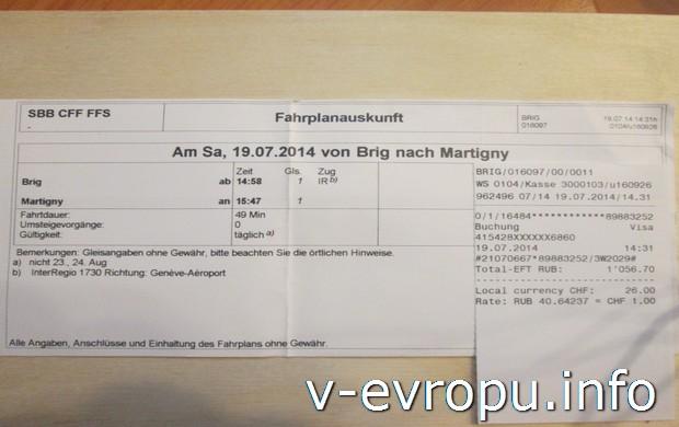 Электронный жд билет из Brig в Martigny