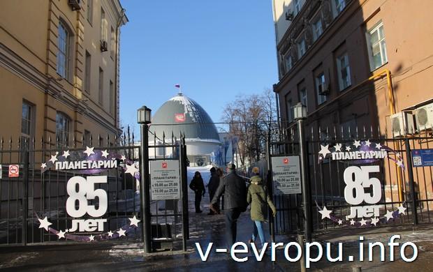 Центральный вход в Московский Планетарий