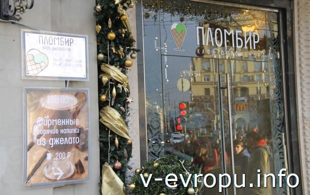 Кафе-мороженое на Тверской