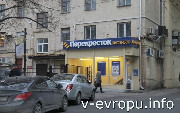 Продуктовый на Тверской