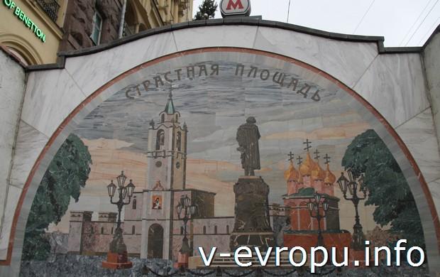 Изображение Пушкинской площади (бывшей Страстной) в переходе на Тверской