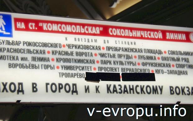 Навесной  указатель перехода с Комсомольской-кольцевой на Кольцевую-Сокольническую и к Казанскому