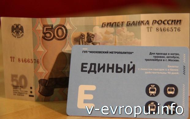 1 поездка на метро/трамвай/автобус/троллейбус в Москве стоит 50 рублей