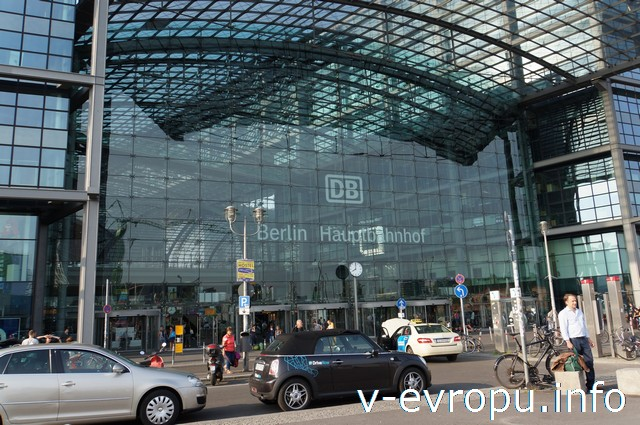 Берлин. Главный вокзал