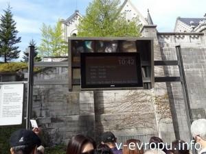 Швангау. Замок Нойшванштайн. Табло электронной очереди над турникетом