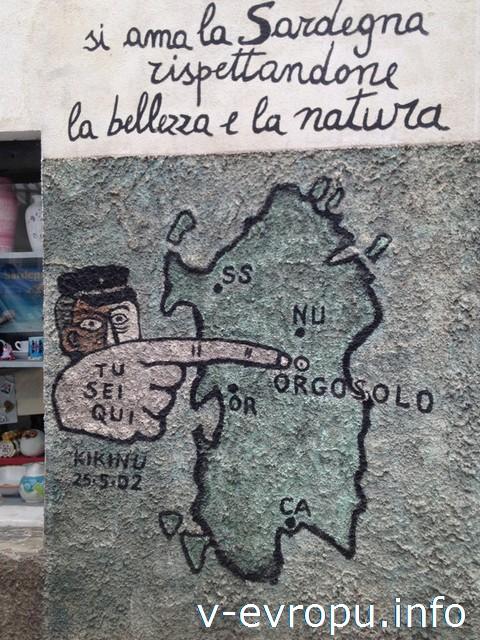 Сардиния. Муралес